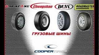 Грузовые шины от Компании «Паликор»(, 2011-08-21T19:52:10.000Z)