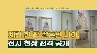 [한국화가 김현정]계란 한 판 결혼할 나이 개인전 전시…