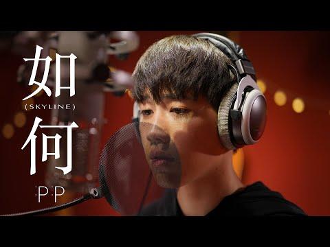PP Krit - หรูเหอ 如何 (Skyline) OST แปลรักฉันด้วยใจเธอ [Official MV]