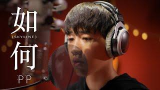 PP - หรูเหอ 如何 (Skyline) OST.แปลรักฉันด้วยใจเธอ [Official MV]