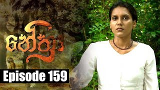 Nethra - නේත්‍රා Episode 159 | 30 - 10 - 2018 | SIYATHA TV Thumbnail