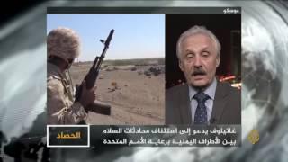 الحصاد- اليمن.. الروس قادمون