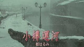 小樽運河 (カラオケ) 都はるみ
