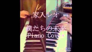 家入レオさんの「僕たちの未来」をツインピアノアレンジでカバーさせて...