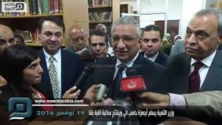 مصر العربية |وزير التنمية يسلم أجهزة حاسب الي ويفتتح مكتبة القبة بقنا
