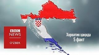 Хорватия ҳақида сиз билмаган 5 факт - BBC Uzbek
