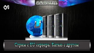 Ракуем с другом на EU сервере WoT
