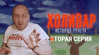 Контркультура: пАдонки, марихуана и Кремль | ХОЛИВАР. ИСТОРИЯ РУНЕТА | №2