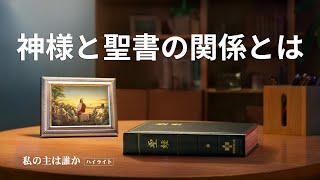 聖書に関する映画「私の主は誰か」抜粋シーン(4)神様と聖書の関係とは|日本語