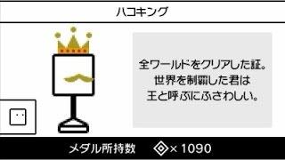 【実況】箱の資格は四角であること?ハコボーイ!をツッコミ実況part15