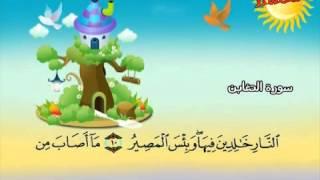 المصحف المعلم للأطفال...سورة التغابن