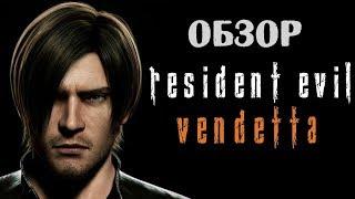 [ОБЗОР] Resident Evil: Vendetta. Вирус. Зомби. Ну, как всегда…