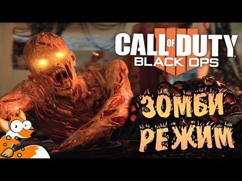 ЗОМБИ РЕЖИМ И НЕ ТОЛЬКО В Call Of Duty: Black Ops 4