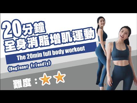 20分鐘全身消脂增肌運動💦入門級版本!!