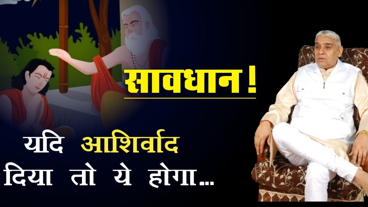 आर्शिवाद देकर ऐसी गलती ना करें   Sant Rampal Ji Maharaj