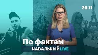 🔥 Украина. Освобождение Хаски. Лиза Пескова и протесты