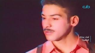 لؤي عدنان - انتهينا ياحبيبي انتهينا - اغاني التسعينات الطرب الاصيل - اشترك بالقناة الان