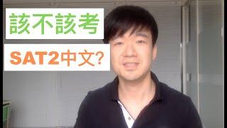 中文是母語的學生該不該考 SAT2 中文?