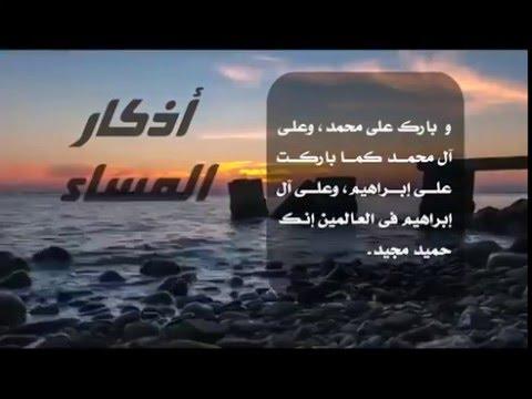 القارئ عامر المهلهل - أذكار المساء | Amer Al Mohalhal - Azkar Al Masa'a