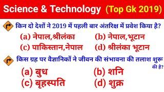 Science and Technology top GK in Hindi//विज्ञान और प्रौद्योगिकी Top 50 MCQs by Saurabh sir