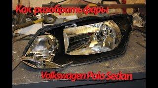 Как разобрать фары Volkwagen Polo