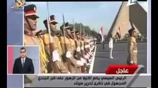 بالفيديو.. السيسي يضع إكليل الزهور على قبر الجندي المجهول
