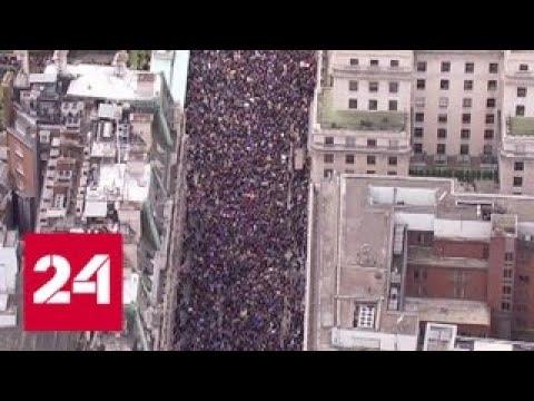 В Лондоне протестуют против Brexit