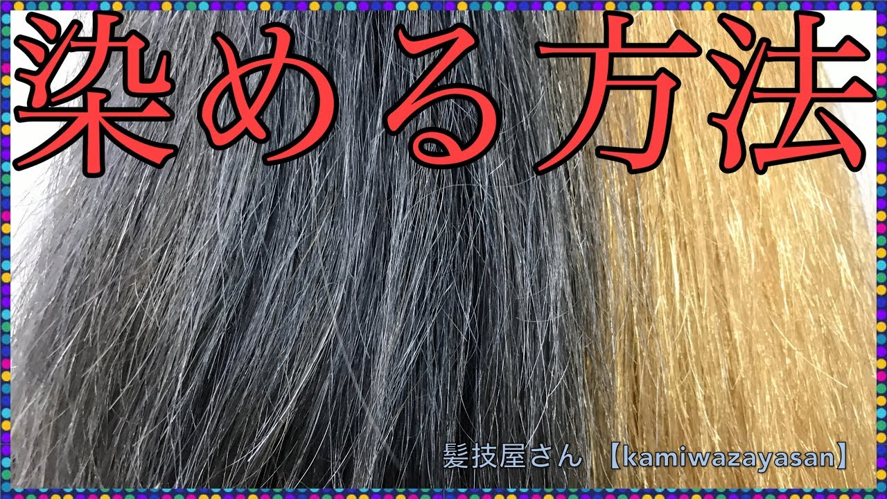 髪の毛シルバーに染める方法【ヘアカラーの失敗を無くす理論】