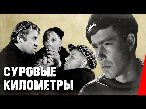 Суровые километры (1969) фильм