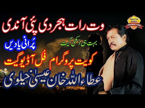 Wat Rat Hijar Di Pai Andi►Attaullah Khan Esakhelvi►Full Song►Porani Yadain►Saraiki Culture Song