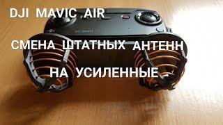 DJI  MAVIC  AIR  Меняем штатные антенны пульта на усиленные.