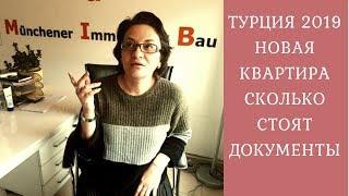 Новая квартира по новому закону// Оформили документы //Недвижимость в Турции c Юлия Дурмаз