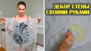 видео Как красиво возможно декорировать стены, варианты и советы по декору квартиры