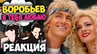 Алексей Воробьев - Я тебя люблю КЛИП 2017 | Русские и иностранцы слушают русскую музыку