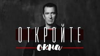 Александр Буйнов - Откройте окна (Official video)