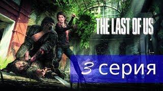 """Охотники за головами в мире после заражения. Игровой фантастический фильм """"The Last of Us"""" - 3 часть"""