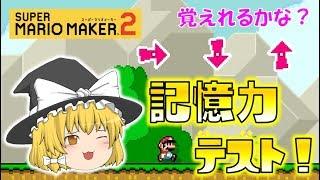 【マリオメーカー2】記憶力テスト!~魔理沙からの挑戦状~ゆっくり達のマリメ2 …