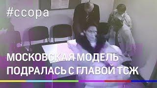 Московская модель подралась с главой ТСЖ