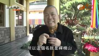 【混元禪師隨緣開示58】| WXTV唯心電視台