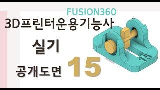 3D프린터운용기능사 공개도면 15 (Fusion360)