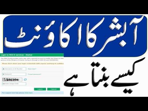 Moi par Abshar ka account kasy banta ha/how to create abshar