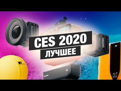 Что показали на CES 2020? Гибкие ноутбуки, модульные камеры и машины из Аватара!