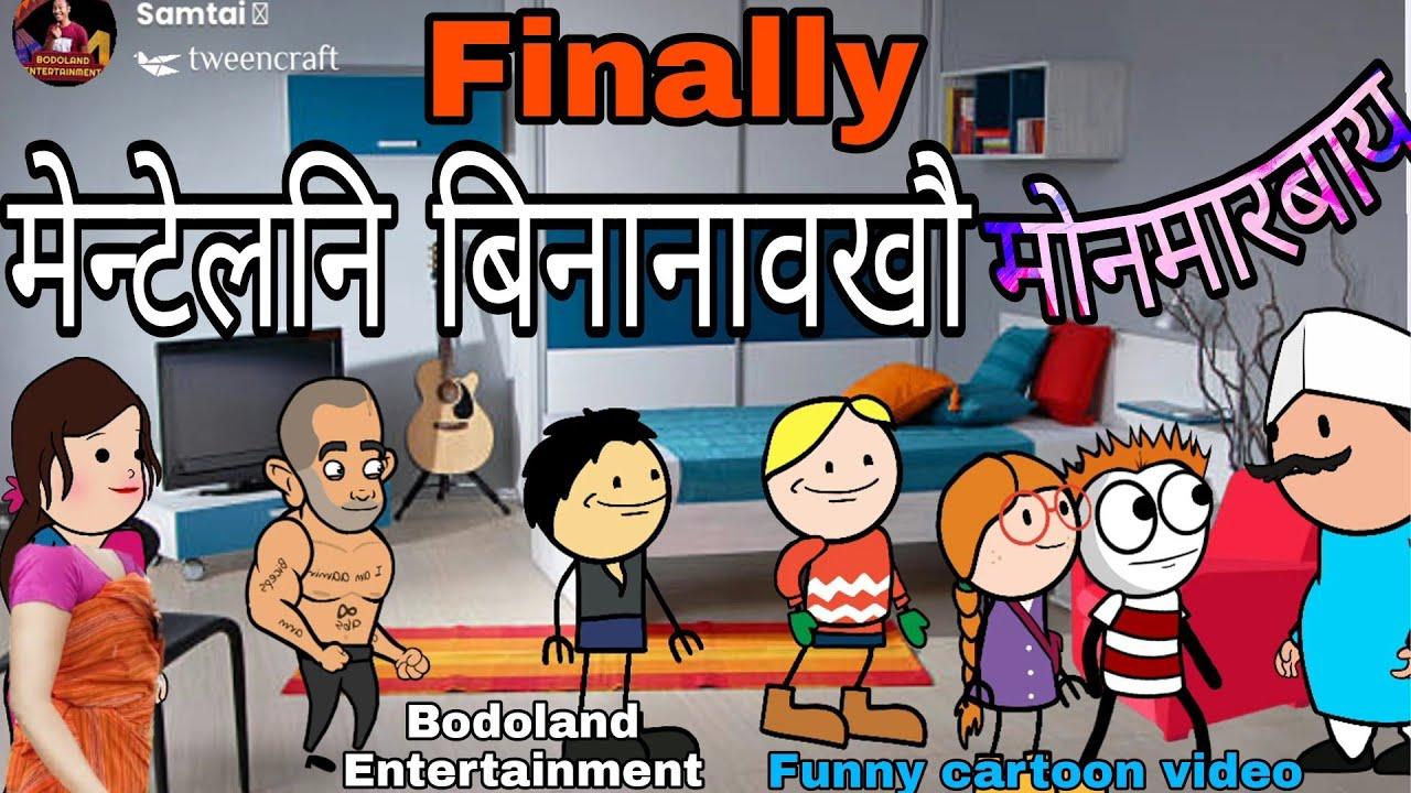 Finally मेन्टेलनि  बिनानावखौ मोनमारबाय Part-2 ? Funny Cartoon video? Bodoland Entertainment ||
