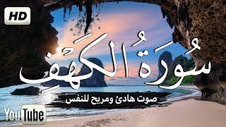 سورة الكهف كاملة 💚القران الكريم💚|| بصوت جميل جدا جدا هدوء وراحة وسكينة surah al kahf full arabic HD