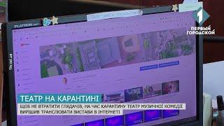 Онлайн-театр   Телеканал «Перший міський»     16.03.20
