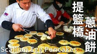 上世紀的老手藝 蔥油餅一號!中國上海提籃橋站