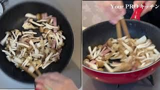 【体脂肪が気になる方】春キャベツと炒めきのこのホットサラダ #ユアプロキッチン #YourPROKITCHEN #YourPROキッチン #簡単レシピ #免疫力向上 #メタボ対策 #ストレス解消