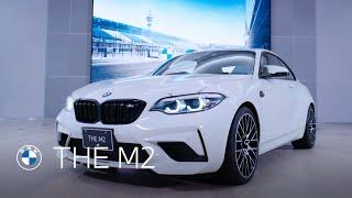 【BMW】THE M2 DIGITAL SHOWROOM