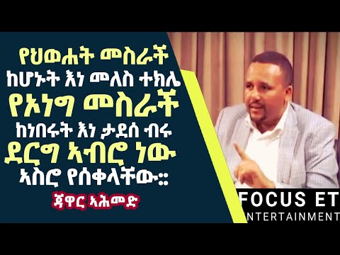 Jawar Mohammed Interview With Tigray Tv | ጃዋር መሐመድ ከትግራይ ቴለቪዥን thumbnail