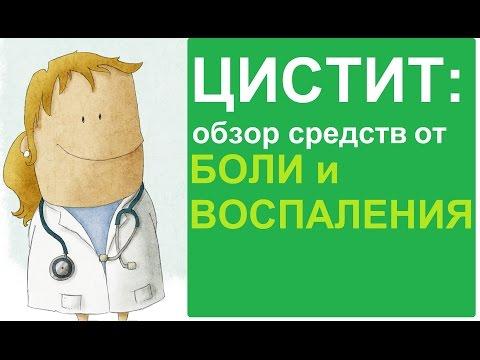 Цистит - симптомы, лечение, профилактика, причины, первые